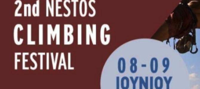 2ο Φεστιβάλ Αναρρίχησης Νέστου στην Ξάνθη